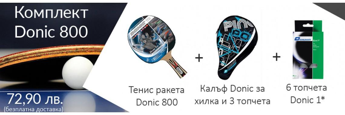 Комплект Доник 900